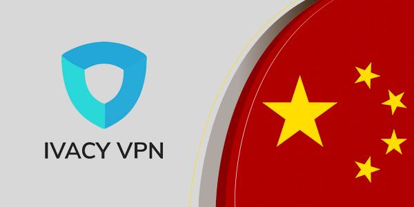 ivacy中國