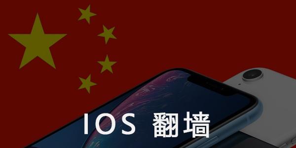 iOS翻牆