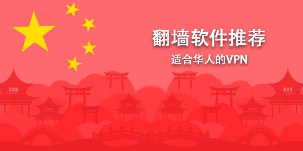 中國VPN推薦
