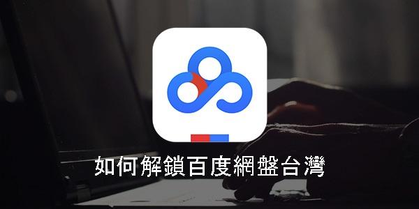百度網盤台灣