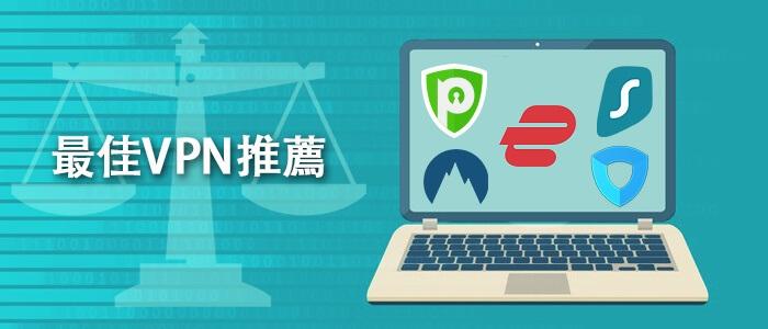 最佳台灣VPN推薦