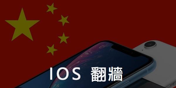 iOS 翻牆