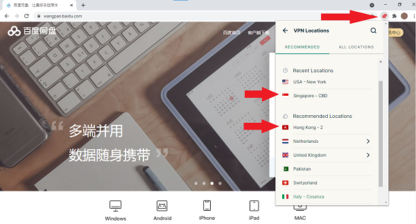 ExpressVPN-百度網盤台灣- 安裝VPN Chrome擴展
