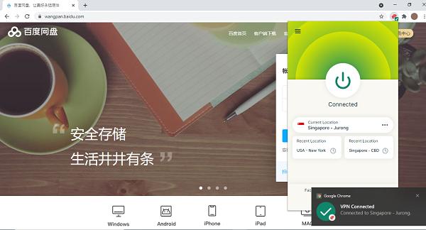 ExpressVPN-百度網盤台灣-VPN Chrome 擴展