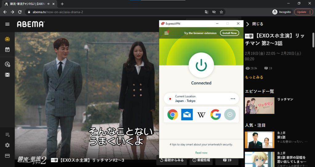 使用ExpressVPN解鎖日本內容