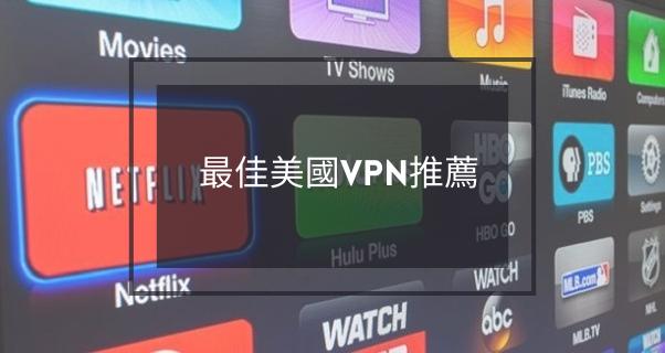 最佳VPN 美國