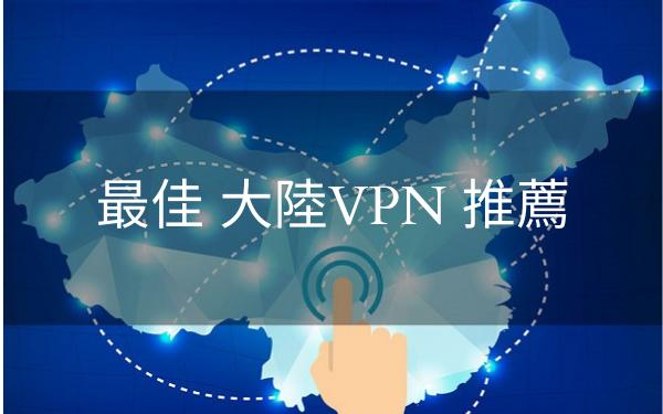 最佳 大陆VPN 推荐