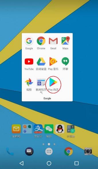 打开谷歌App-Store
