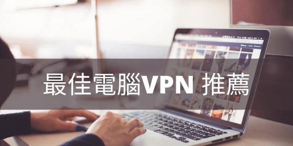 最佳電腦VPN 推薦