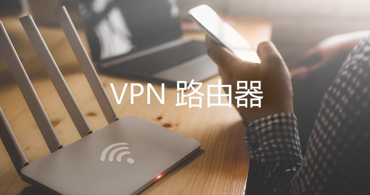 2021年如何在VPN路由器上安裝最佳路由器VPN