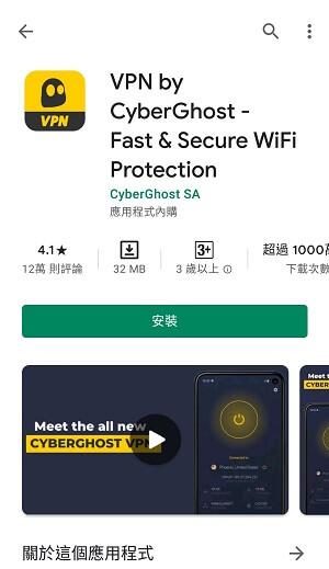 VPN 推薦 - CyberGhost 安裝