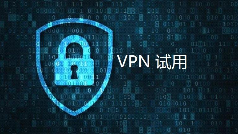 VPN-试用-标志