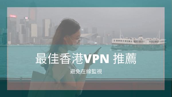 香港VPN 推薦