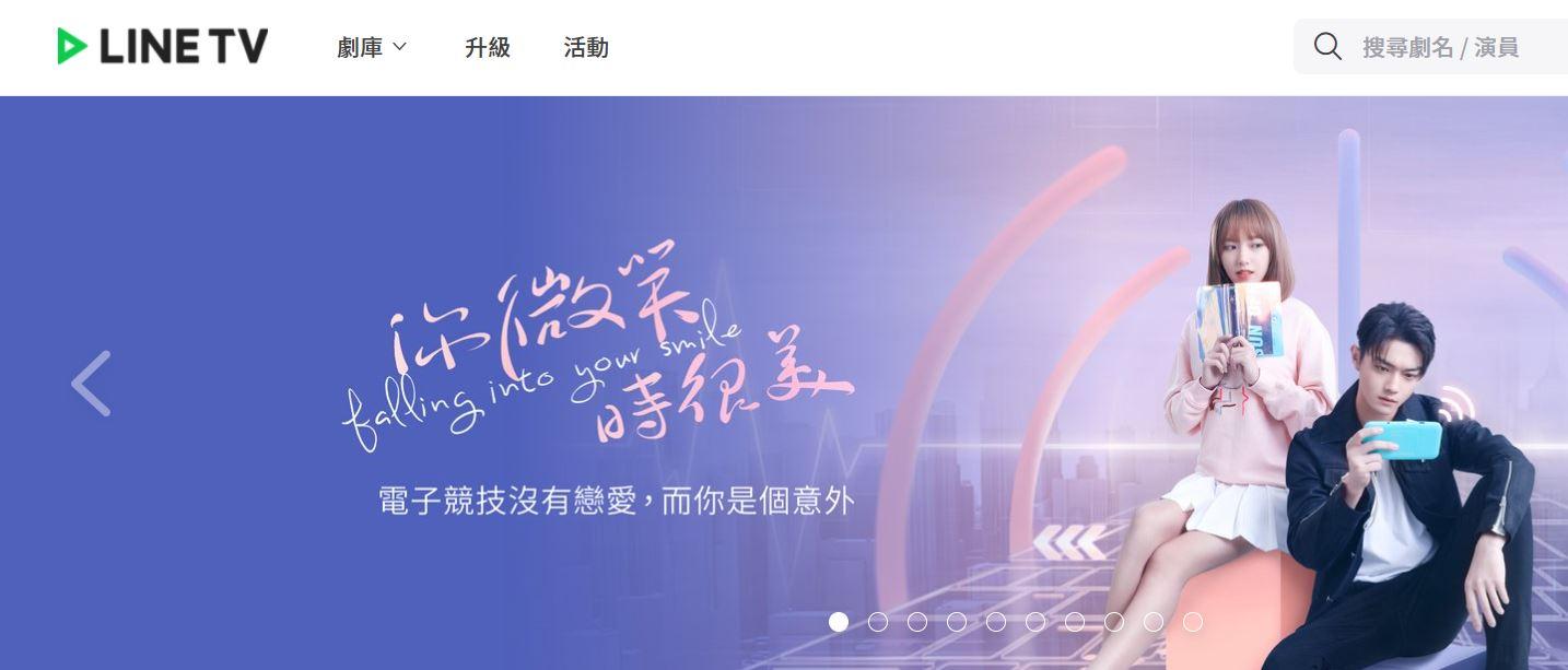 Line-TV-台湾-标志