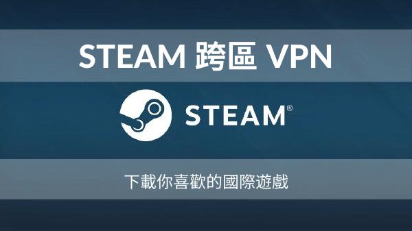 steam-跨區-VPN