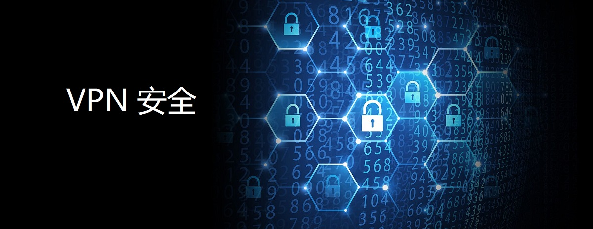 免費VPN-安全